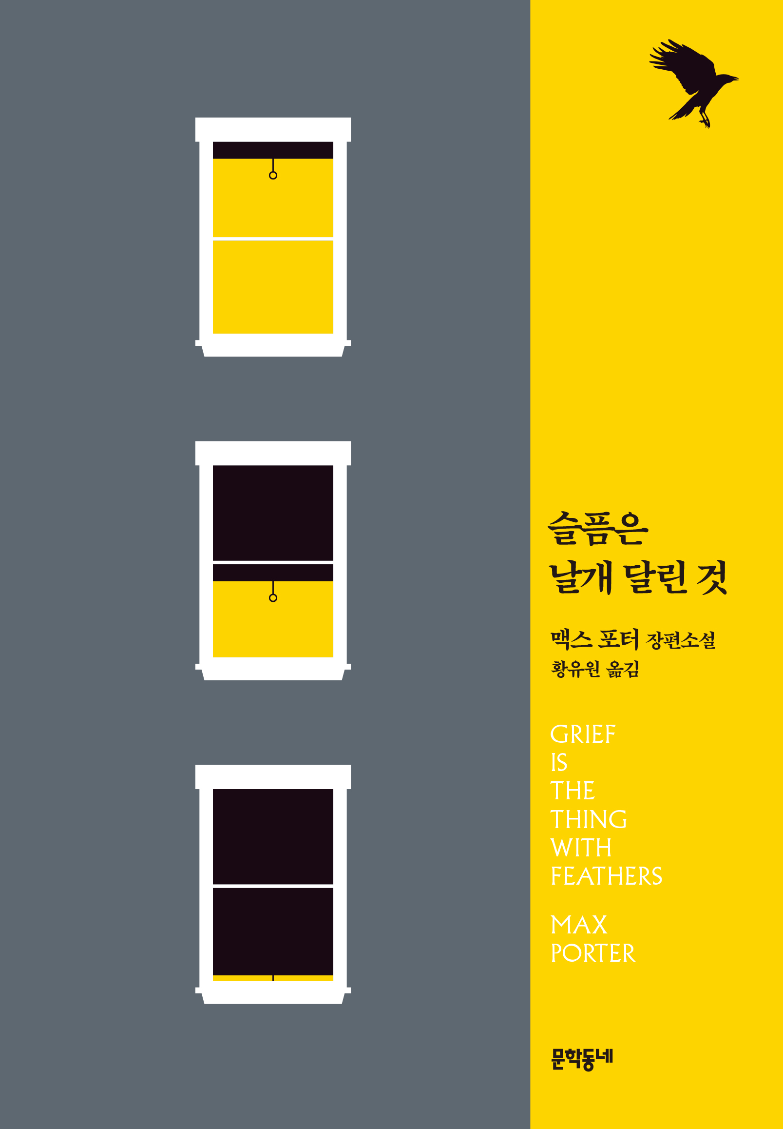 Grief is the thing with feathers: a novel / 슬픔은 날개달린 것